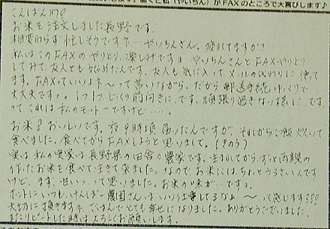 長野さま新米3