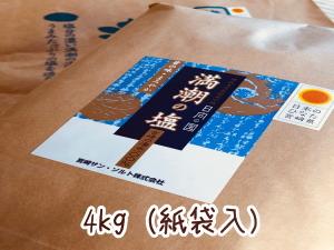 満潮の塩4kg